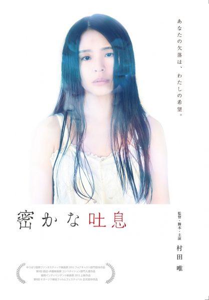 hisokana_tokyo_fin-01